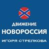 Движение НОВОРОССИЯ Игоря Стрелкова