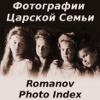 Фотографии Царской Семьи / Romanov Photo Index